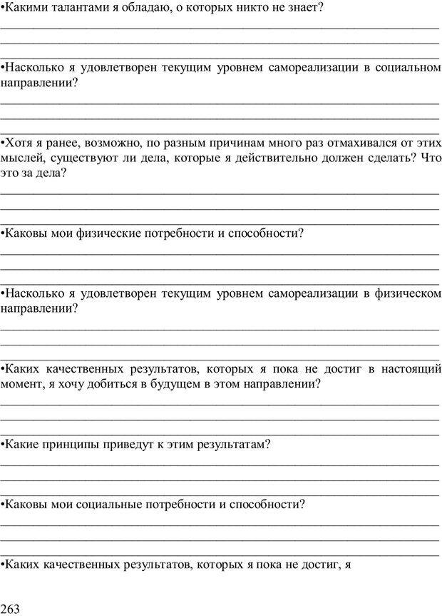 PDF. Главное внимание - главным вещам. Кови С. Р. Страница 258. Читать онлайн
