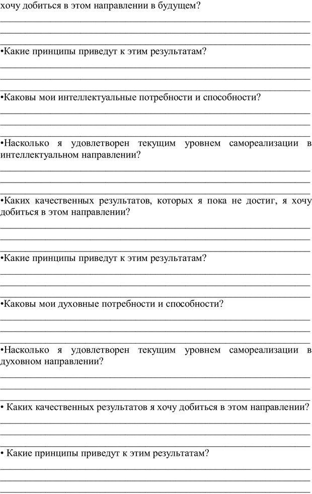 PDF. Главное внимание - главным вещам. Кови С. Р. Страница 259. Читать онлайн