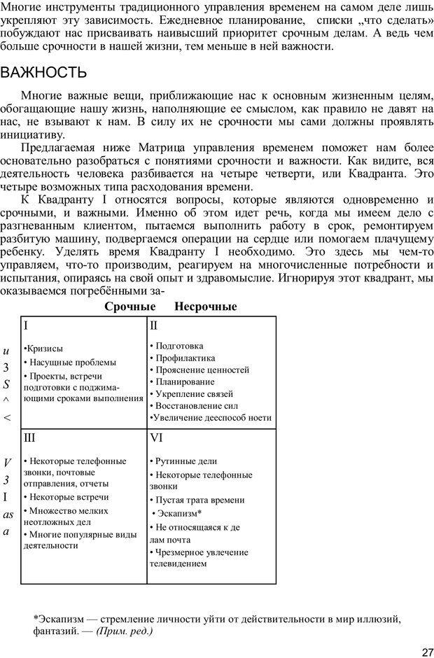 PDF. Главное внимание - главным вещам. Кови С. Р. Страница 26. Читать онлайн