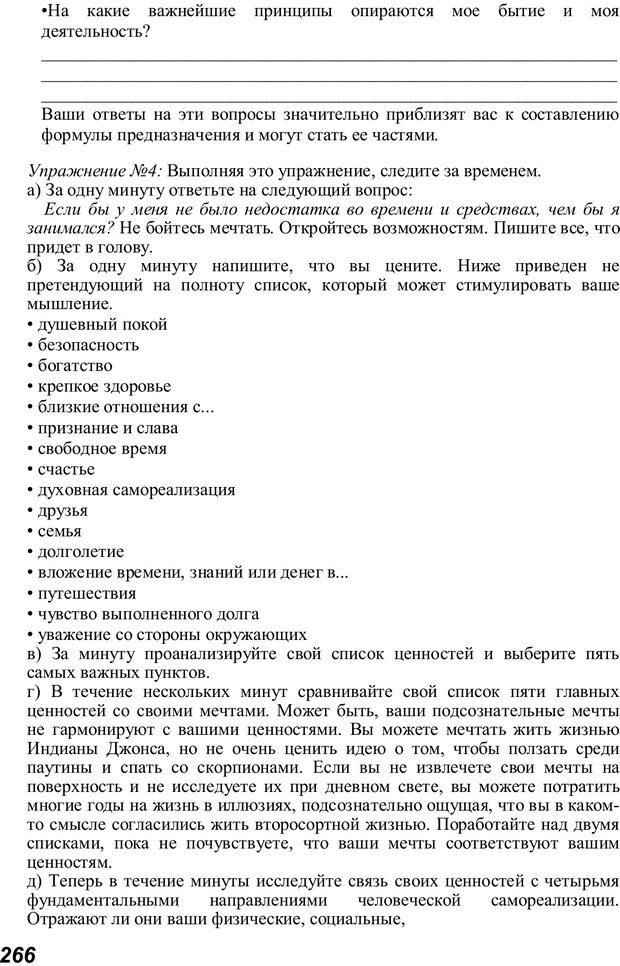 PDF. Главное внимание - главным вещам. Кови С. Р. Страница 261. Читать онлайн