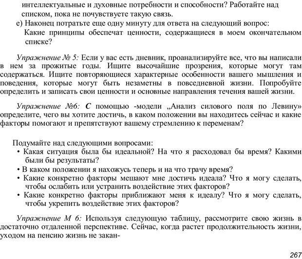 PDF. Главное внимание - главным вещам. Кови С. Р. Страница 262. Читать онлайн