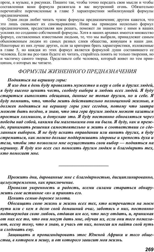 PDF. Главное внимание - главным вещам. Кови С. Р. Страница 264. Читать онлайн