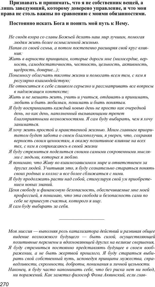 PDF. Главное внимание - главным вещам. Кови С. Р. Страница 265. Читать онлайн
