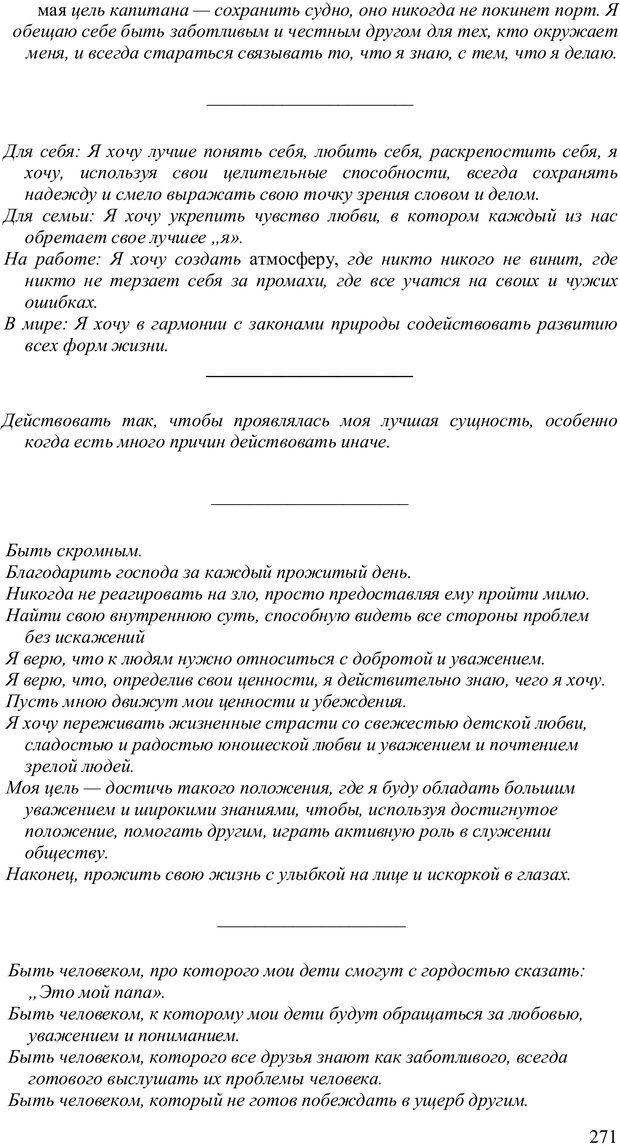 PDF. Главное внимание - главным вещам. Кови С. Р. Страница 266. Читать онлайн