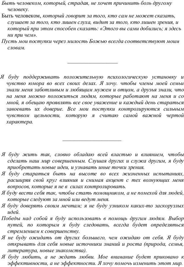 PDF. Главное внимание - главным вещам. Кови С. Р. Страница 267. Читать онлайн