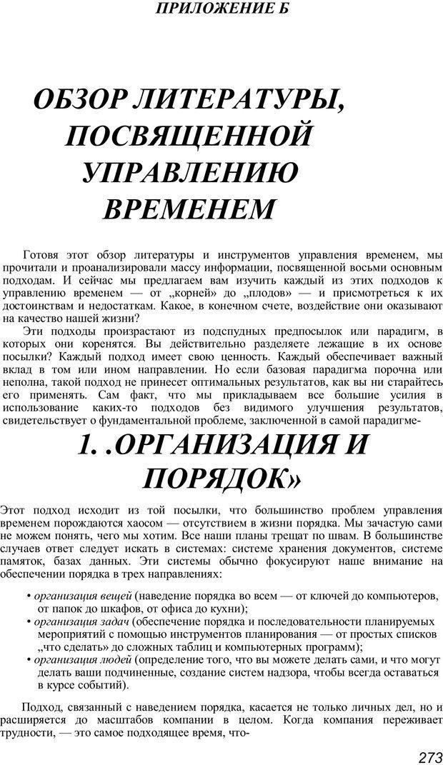 PDF. Главное внимание - главным вещам. Кови С. Р. Страница 268. Читать онлайн