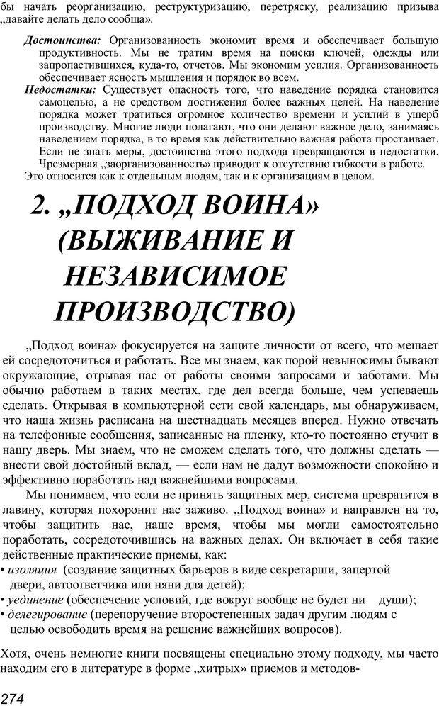 PDF. Главное внимание - главным вещам. Кови С. Р. Страница 269. Читать онлайн