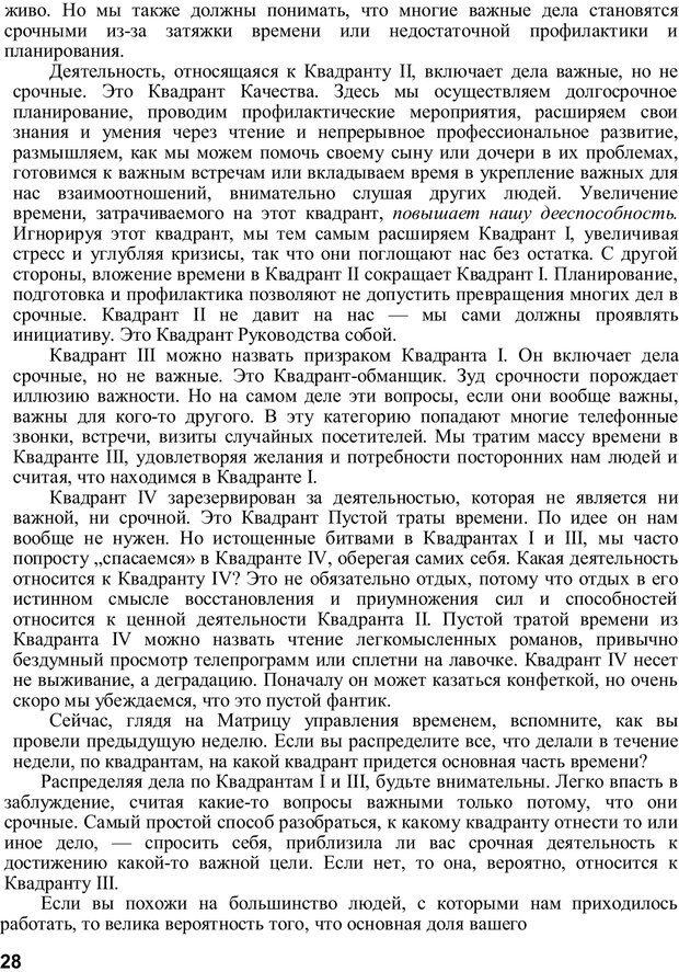 PDF. Главное внимание - главным вещам. Кови С. Р. Страница 27. Читать онлайн