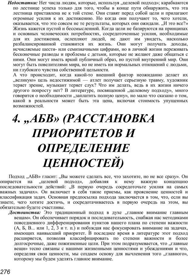 PDF. Главное внимание - главным вещам. Кови С. Р. Страница 271. Читать онлайн