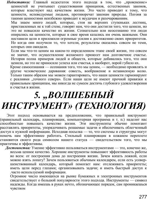 PDF. Главное внимание - главным вещам. Кови С. Р. Страница 272. Читать онлайн