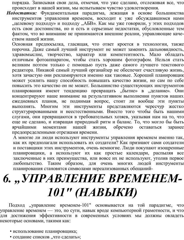 PDF. Главное внимание - главным вещам. Кови С. Р. Страница 273. Читать онлайн