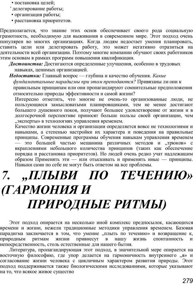 PDF. Главное внимание - главным вещам. Кови С. Р. Страница 274. Читать онлайн