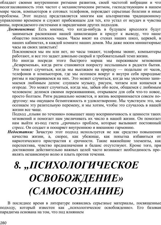 PDF. Главное внимание - главным вещам. Кови С. Р. Страница 275. Читать онлайн