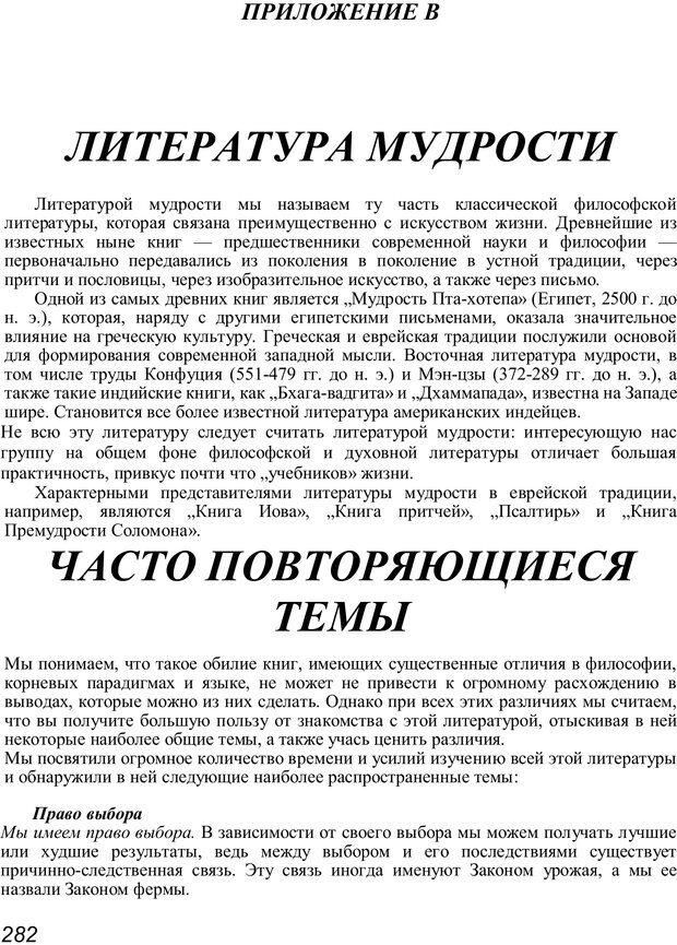 PDF. Главное внимание - главным вещам. Кови С. Р. Страница 277. Читать онлайн