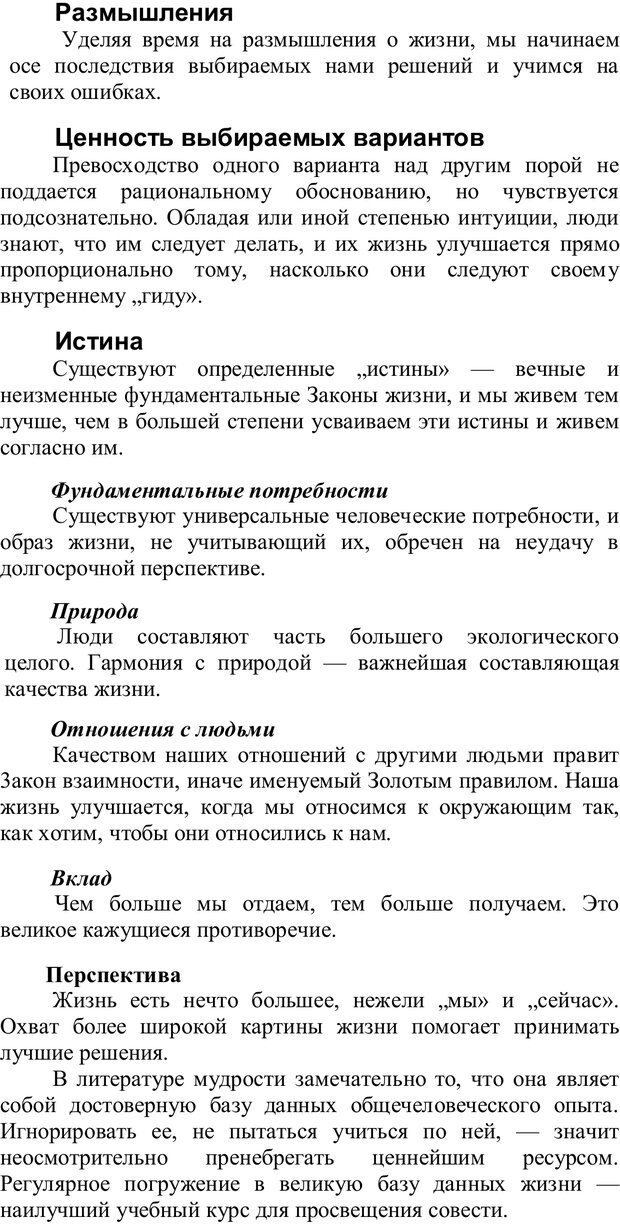 PDF. Главное внимание - главным вещам. Кови С. Р. Страница 278. Читать онлайн