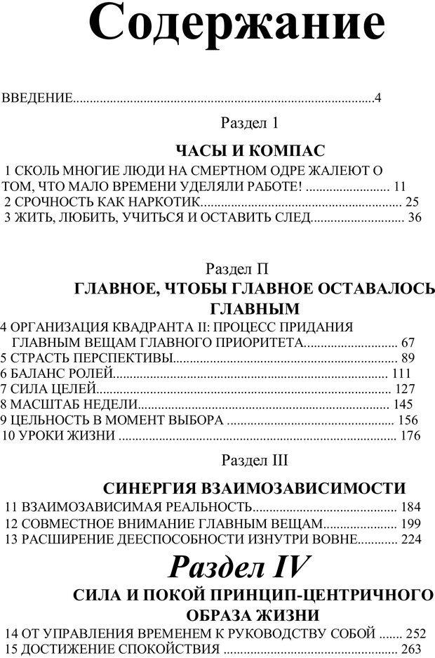 PDF. Главное внимание - главным вещам. Кови С. Р. Страница 279. Читать онлайн