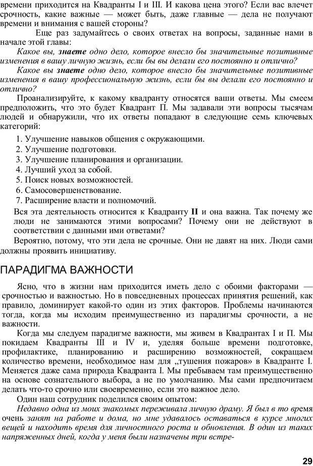 PDF. Главное внимание - главным вещам. Кови С. Р. Страница 28. Читать онлайн