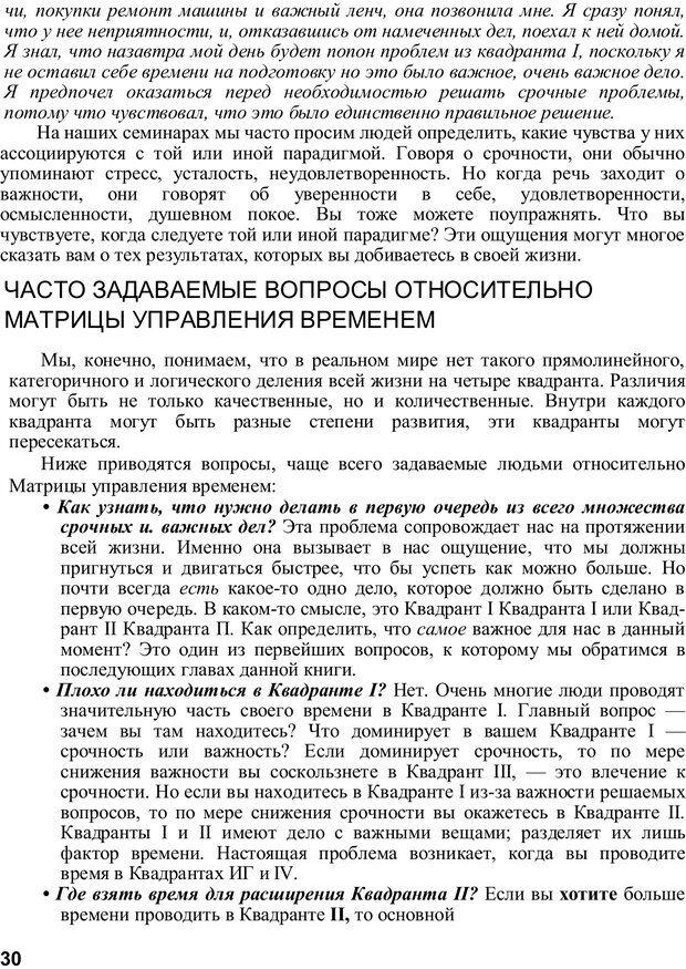PDF. Главное внимание - главным вещам. Кови С. Р. Страница 29. Читать онлайн