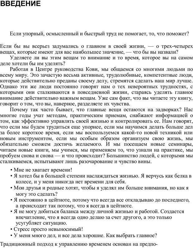 PDF. Главное внимание - главным вещам. Кови С. Р. Страница 3. Читать онлайн