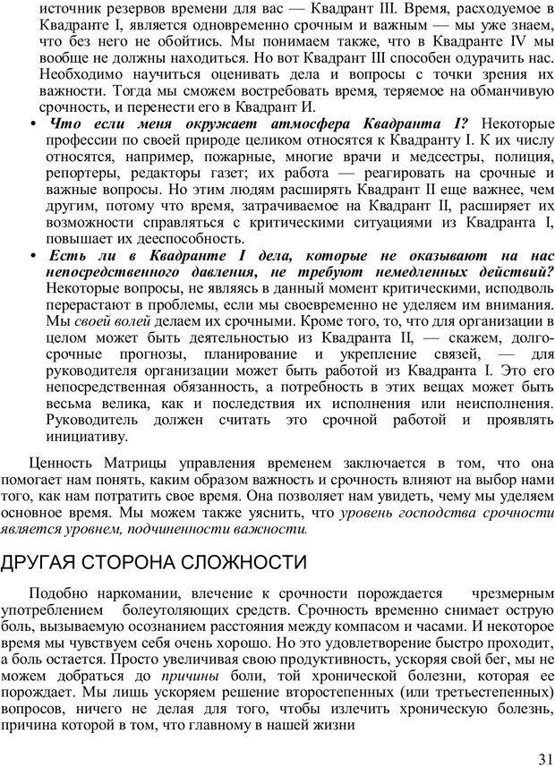 PDF. Главное внимание - главным вещам. Кови С. Р. Страница 30. Читать онлайн