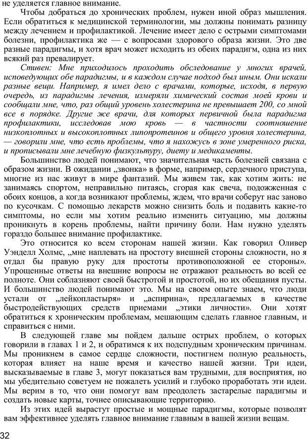 PDF. Главное внимание - главным вещам. Кови С. Р. Страница 31. Читать онлайн