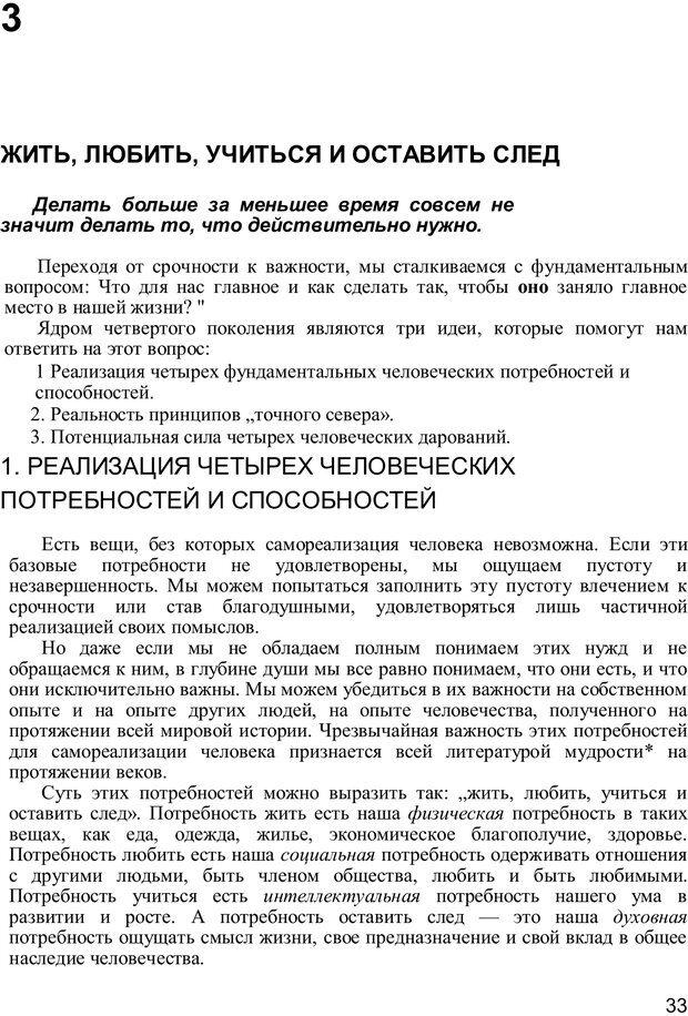 PDF. Главное внимание - главным вещам. Кови С. Р. Страница 32. Читать онлайн