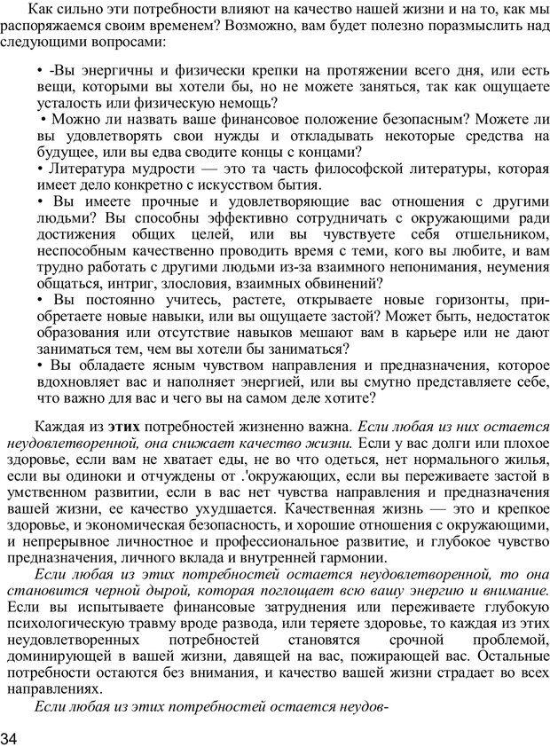 PDF. Главное внимание - главным вещам. Кови С. Р. Страница 33. Читать онлайн