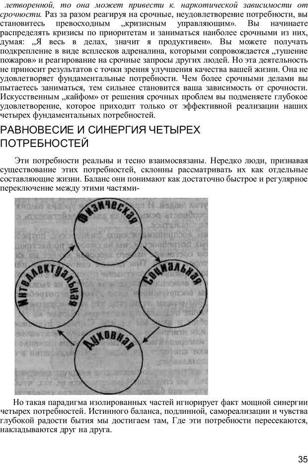 PDF. Главное внимание - главным вещам. Кови С. Р. Страница 34. Читать онлайн