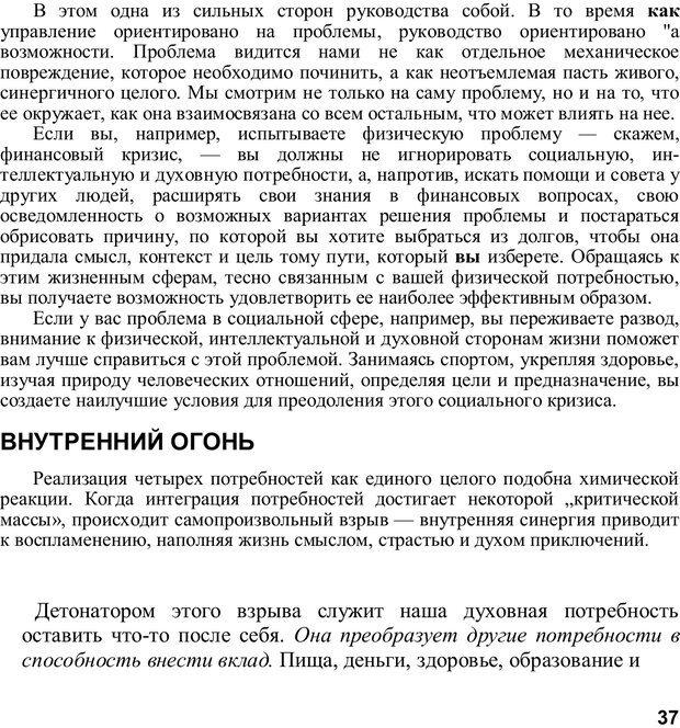 PDF. Главное внимание - главным вещам. Кови С. Р. Страница 36. Читать онлайн