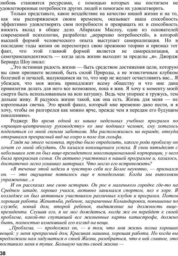 PDF. Главное внимание - главным вещам. Кови С. Р. Страница 37. Читать онлайн