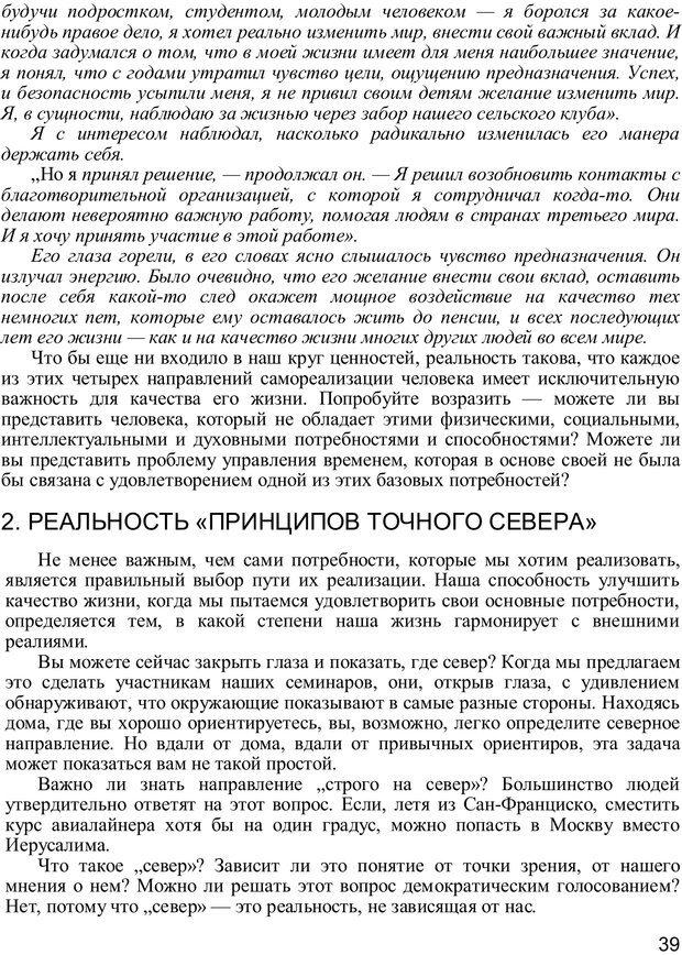 PDF. Главное внимание - главным вещам. Кови С. Р. Страница 38. Читать онлайн