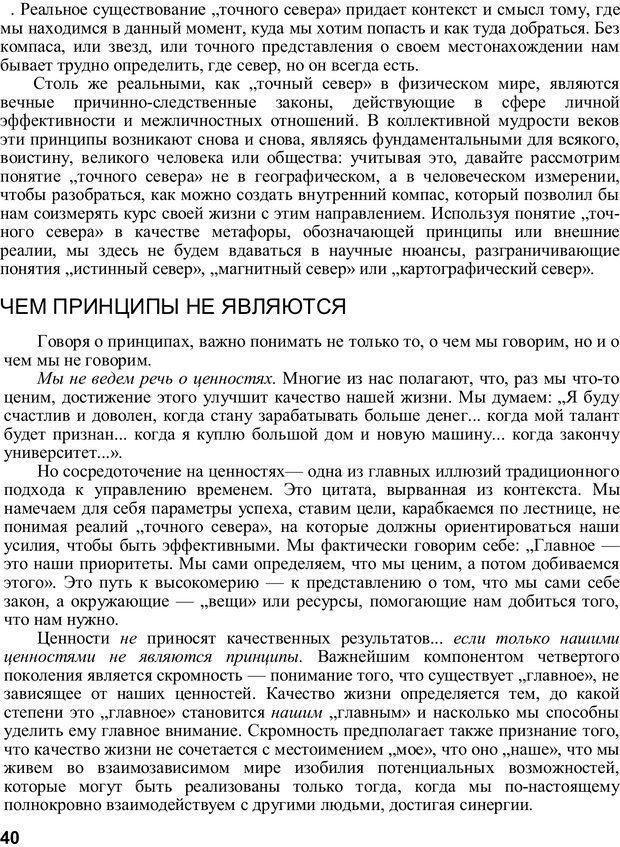 PDF. Главное внимание - главным вещам. Кови С. Р. Страница 39. Читать онлайн