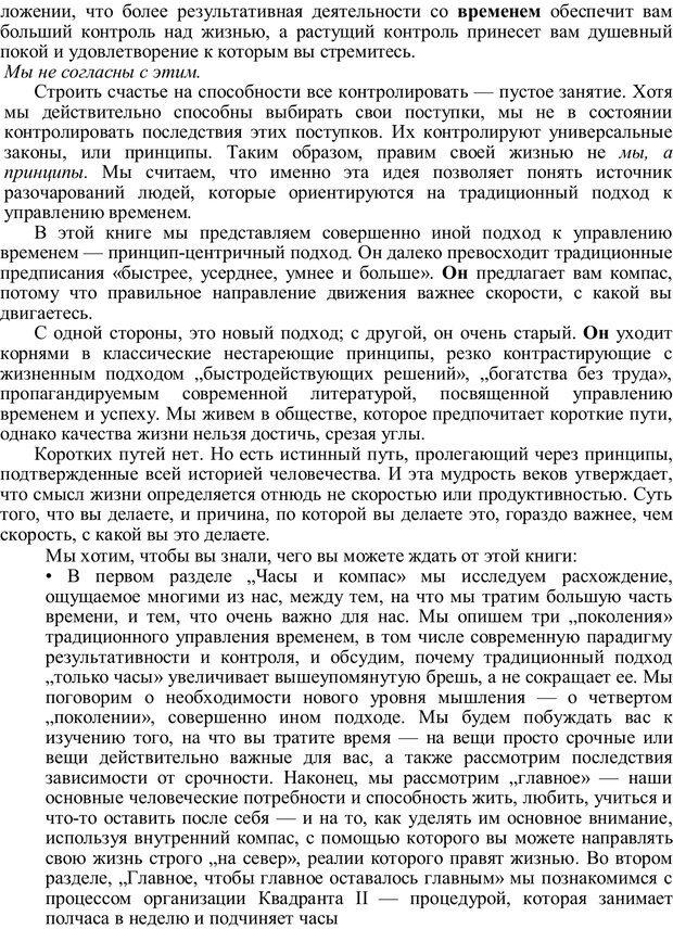 PDF. Главное внимание - главным вещам. Кови С. Р. Страница 4. Читать онлайн
