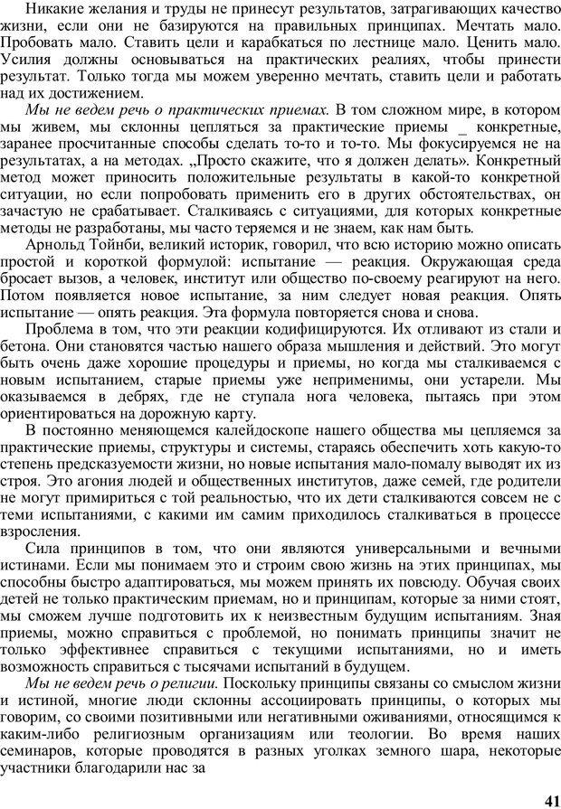 PDF. Главное внимание - главным вещам. Кови С. Р. Страница 40. Читать онлайн