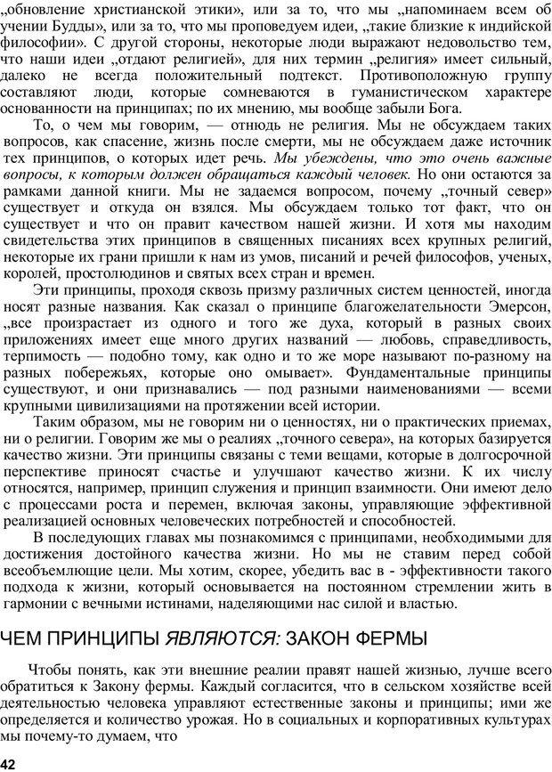 PDF. Главное внимание - главным вещам. Кови С. Р. Страница 41. Читать онлайн