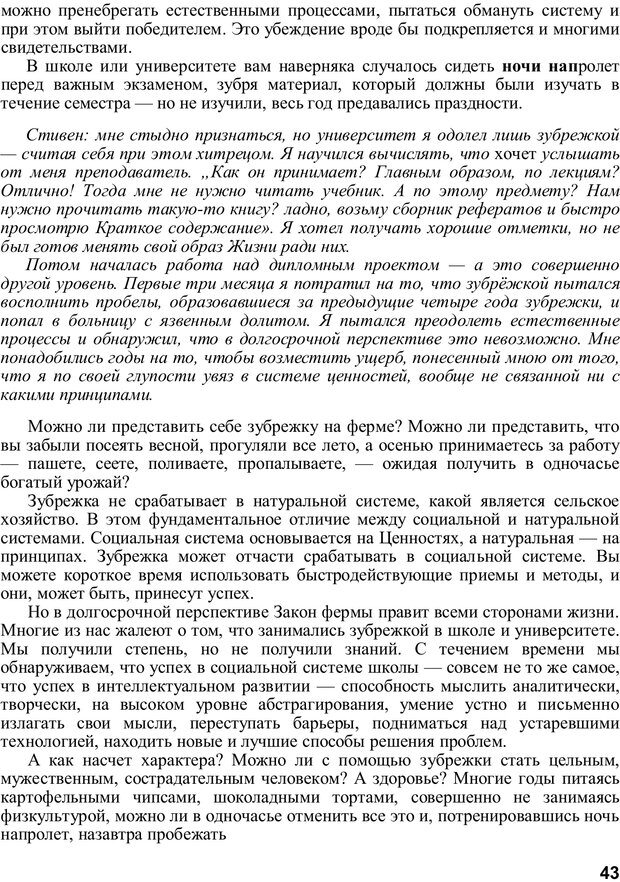 PDF. Главное внимание - главным вещам. Кови С. Р. Страница 42. Читать онлайн