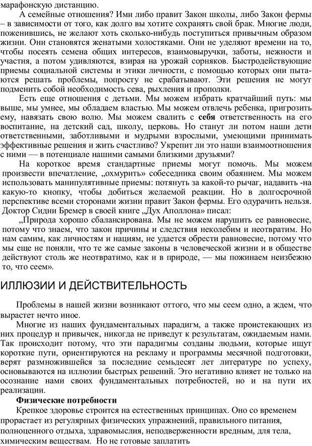 PDF. Главное внимание - главным вещам. Кови С. Р. Страница 43. Читать онлайн