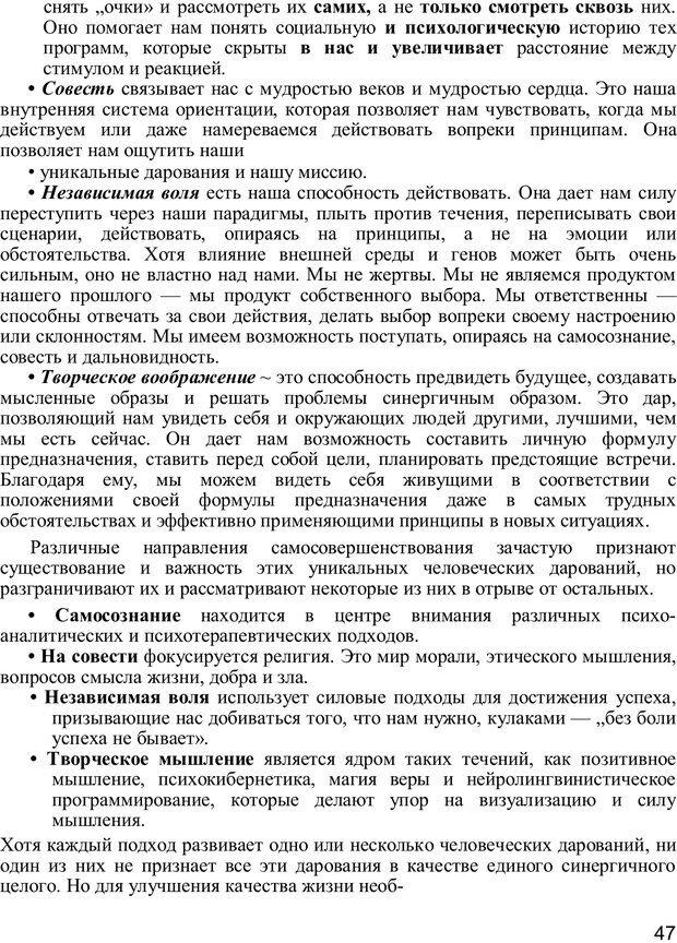 PDF. Главное внимание - главным вещам. Кови С. Р. Страница 46. Читать онлайн