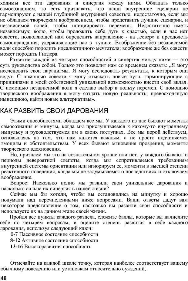 PDF. Главное внимание - главным вещам. Кови С. Р. Страница 47. Читать онлайн