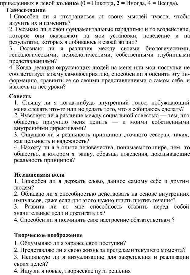PDF. Главное внимание - главным вещам. Кови С. Р. Страница 48. Читать онлайн