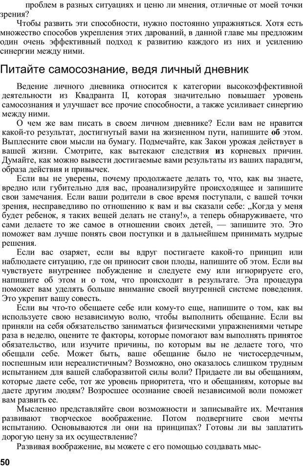PDF. Главное внимание - главным вещам. Кови С. Р. Страница 49. Читать онлайн