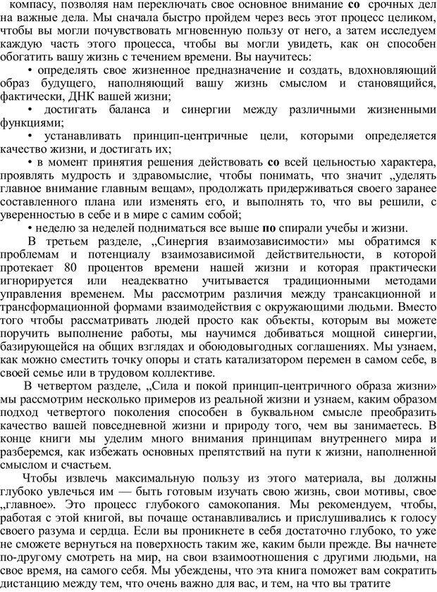 PDF. Главное внимание - главным вещам. Кови С. Р. Страница 5. Читать онлайн