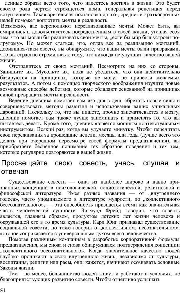 PDF. Главное внимание - главным вещам. Кови С. Р. Страница 50. Читать онлайн