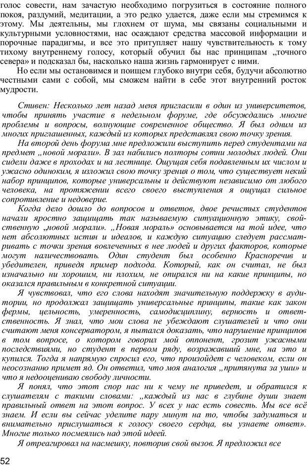 PDF. Главное внимание - главным вещам. Кови С. Р. Страница 51. Читать онлайн