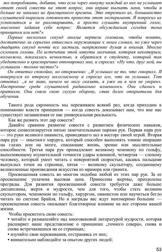 PDF. Главное внимание - главным вещам. Кови С. Р. Страница 52. Читать онлайн
