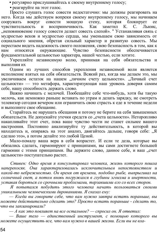 PDF. Главное внимание - главным вещам. Кови С. Р. Страница 53. Читать онлайн
