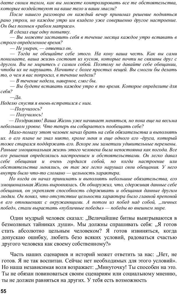 PDF. Главное внимание - главным вещам. Кови С. Р. Страница 54. Читать онлайн