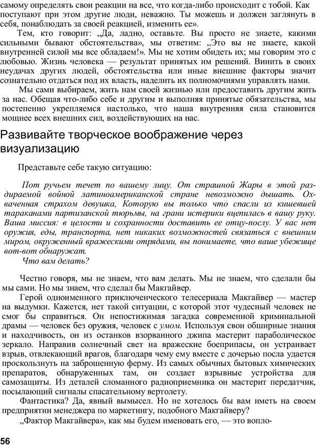 PDF. Главное внимание - главным вещам. Кови С. Р. Страница 55. Читать онлайн