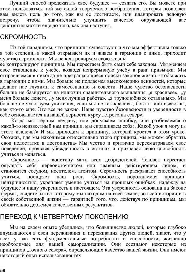 PDF. Главное внимание - главным вещам. Кови С. Р. Страница 57. Читать онлайн