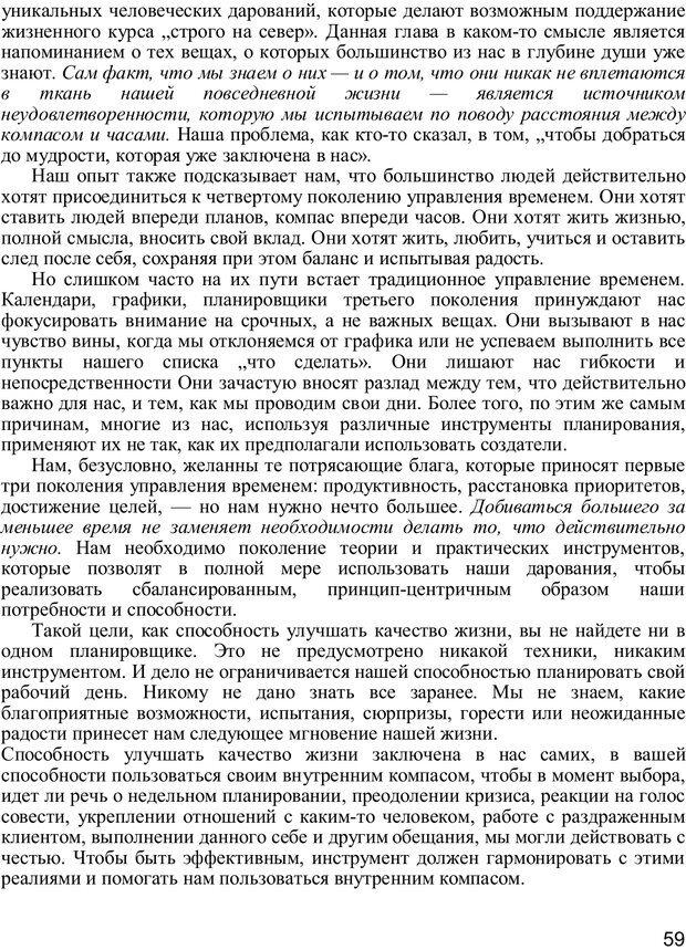 PDF. Главное внимание - главным вещам. Кови С. Р. Страница 58. Читать онлайн